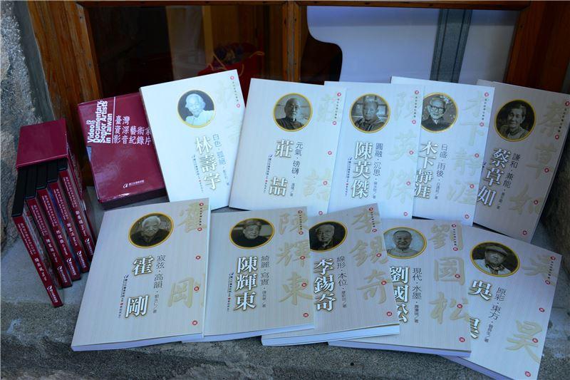 106年「家庭美術館─美術家傳記叢書」及「臺灣資深藝術家影音紀錄片」