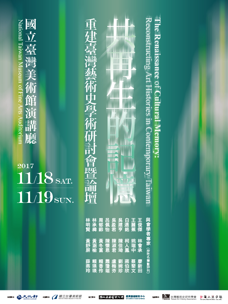 共再生的記憶:重建臺灣藝術史學術研討會暨論壇