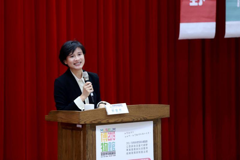 文化部長鄭麗君於2019全國博物館論壇綜合回應