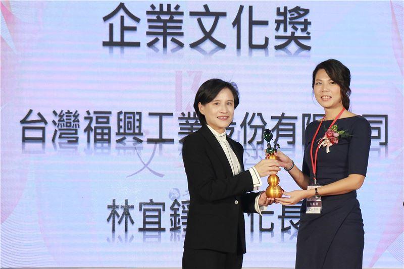 台灣福興工業股份有限公司或企業文化獎
