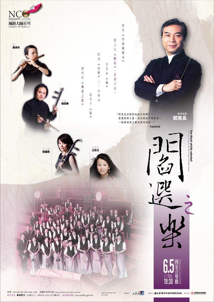 《閻選之樂》音樂會海報。(2000)