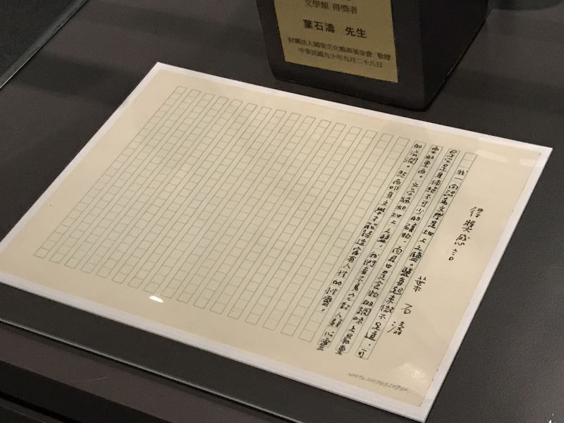 展出2001年葉石濤獲頒第五屆國家文藝奬的得奬感言〈地上之鹽〉真跡