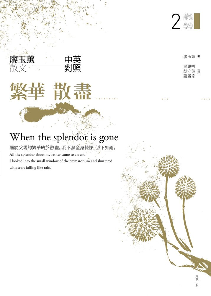 Liao Yuhui's Bustling Cleared: Liao Yuhui's Prose, a Chinese−English Bilingual Edition (Source: Chiu Ko Publishing Co. Ltd.)