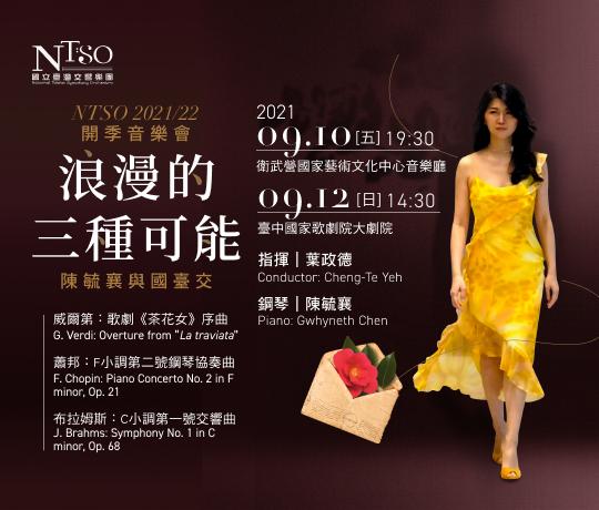 NTSO開季音樂會「浪漫的三種可能」陳毓襄與國臺交