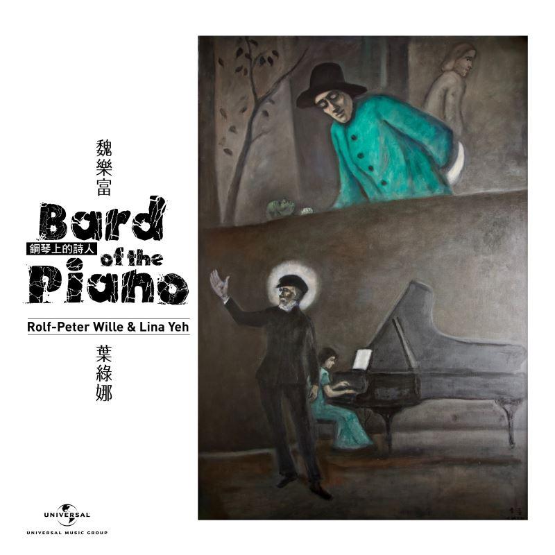 《鋼琴上的詩人》專輯中〈暗夜的螃蟹〉一曲獲得最佳作曲獎。