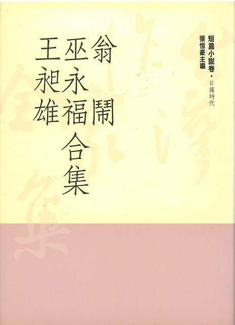 "Front Cover, Weng Nao's ""A Love Story before Dawn, "" collected in Selected Works of Weng Nao, Wu Yongfu, and Wang Xuxiong (Source: Avanguard Publishing Company)"