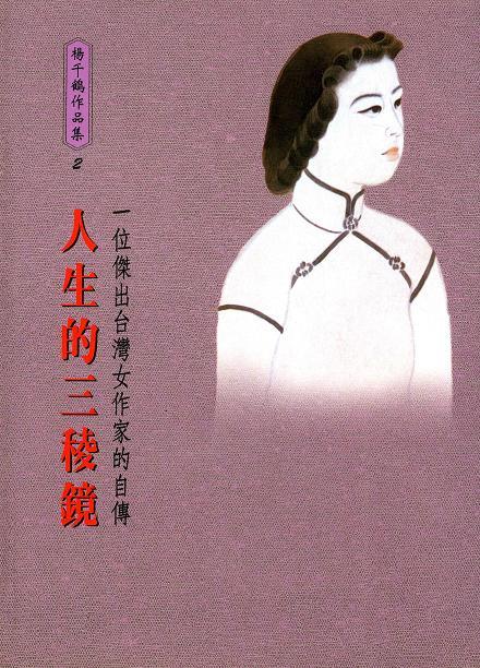 楊千鶴《人生的三稜鏡》(來源/南天書局有限公司)