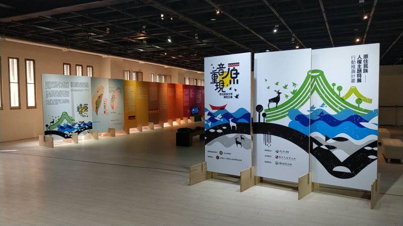 國家人權博物館「原音重現」特展至全國行動展出