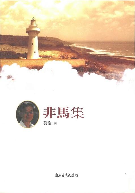 Front Cover, Selected Works of William Marr (Source: National Museum of Taiwan Literature)