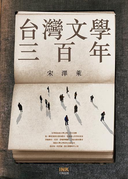 宋澤萊在《臺灣文學三百年》中分析臺灣文學的發展歷程(來源/印刻文學生活雜誌出版有限公司)