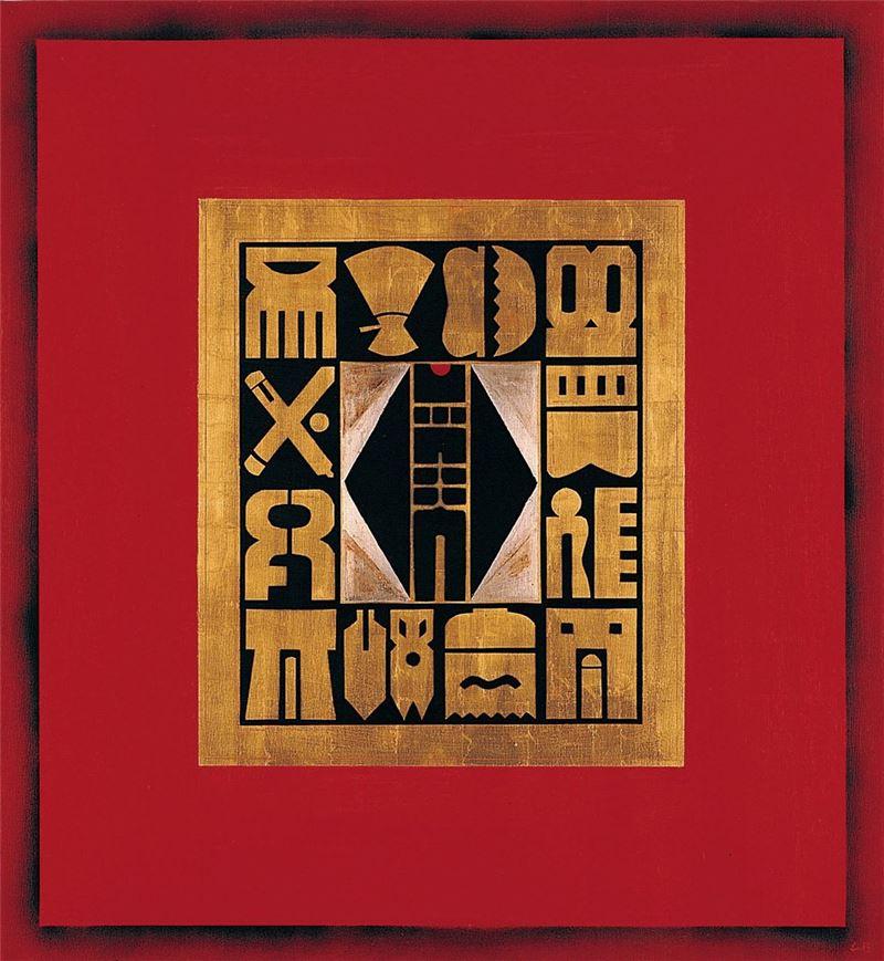 廖修平〈東方之門〉1972 油彩、畫布 122×112 cm