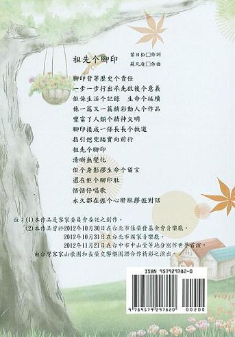 葉日松〈祖先的腳印〉詩文(《童話.童畫》封底,來源/葉日松)