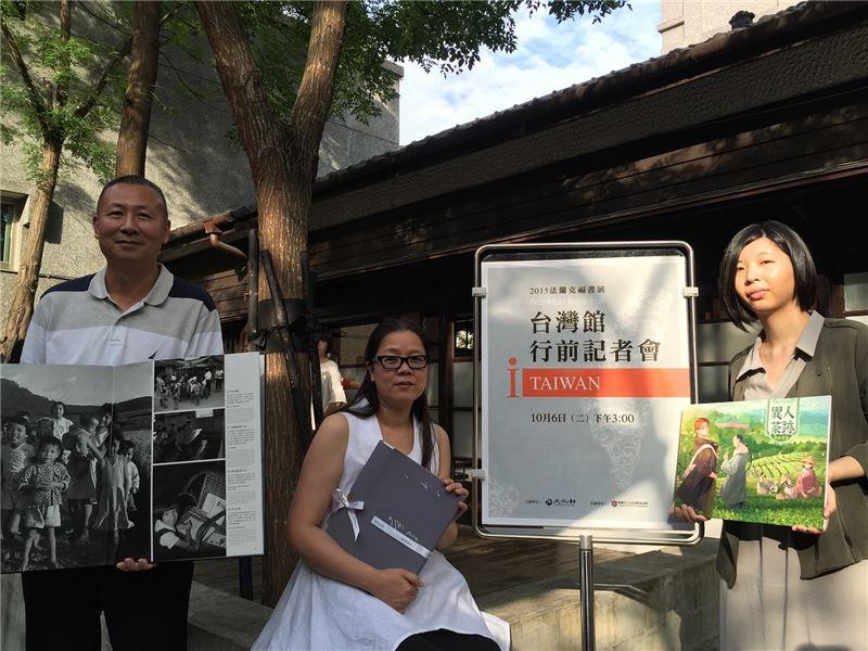 2015年法蘭克福書展以i, TAIWAN為主題,邀請出版人徐宗懋、設計師黃寶琴及漫畫家張季雅至德國交流