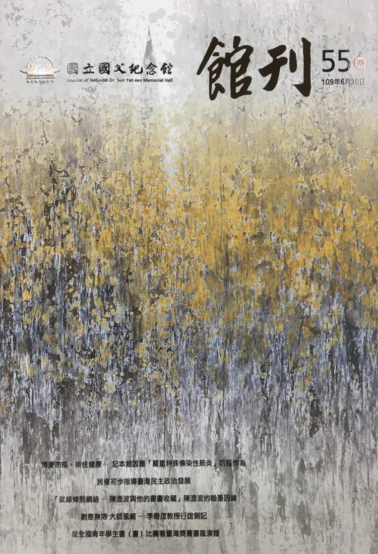 《館刊》第55期-封面