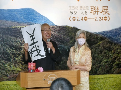 """At the opening ceremony of """"Wang Hsiu-Chi's Sculpture and Tsao Chin-Hsia's Flower Art Joint Exhibition,"""" the artist couple Prof. Wang Hsiu-chi and Ms. Tsao Chin-Hsia expressed their gratitude in the speech."""