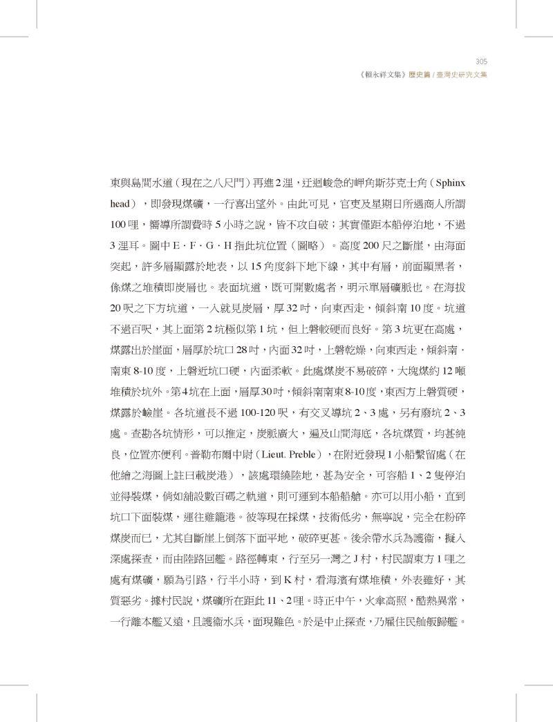 賴永祥文集5-歷史篇1_頁面_305-大圖
