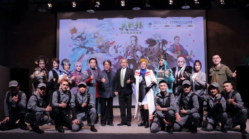 明華園總團首度跨界動漫新作《冥戰錄》將於臺灣戲曲中心首演1