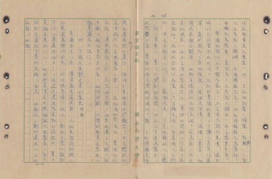Manuscript of Lin's B.A. thesis: The Tsaos and Their Poetry.