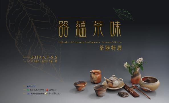 Implication of Pottery and Tea Ceremony –Teawares Exhibition