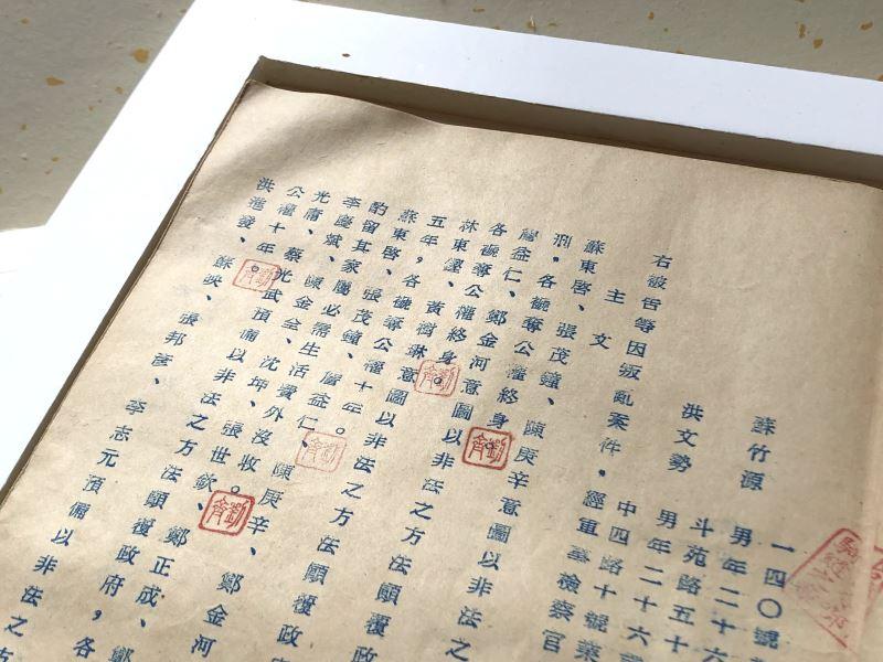 1100106拜會李志元前輩#雲林北港-蘇東啟案判決文件捐贈人權館