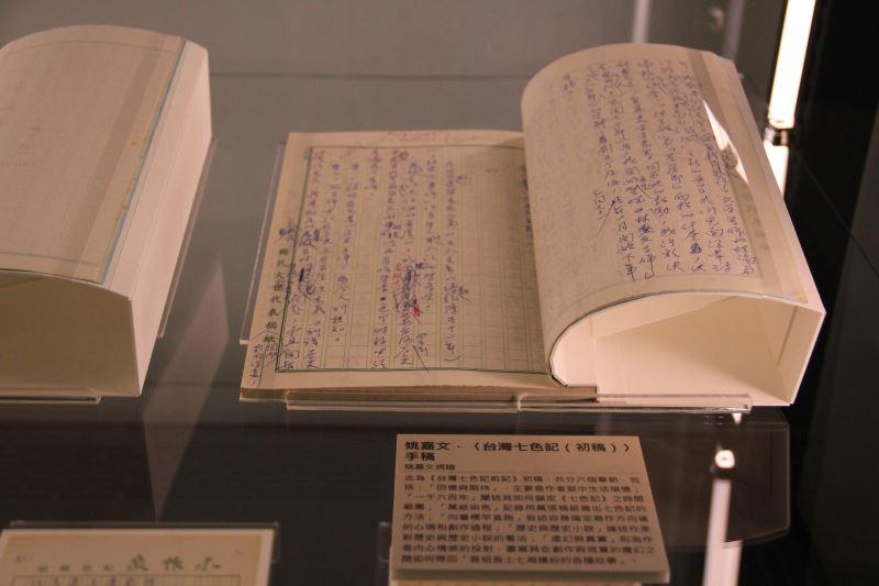 展品:姚嘉文〈台灣七色記(初稿)〉手稿