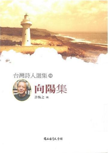 向陽〈阿爹的飯包〉收錄於《台灣詩人選集58向陽集》(來源/國立台灣文學館)
