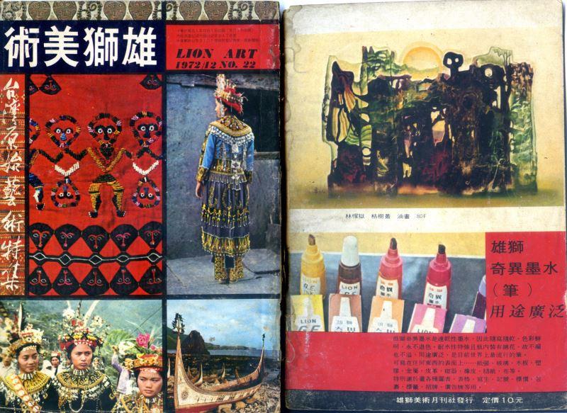 1972年《雄獅美術》月刊以「台灣原始藝術特集」為題,乃探討臺灣原住民藝術的先驅。刊物為臺灣原住民藝術探討的濫觴,但仍脫離不了漢文化對於異文化的刻板描述。