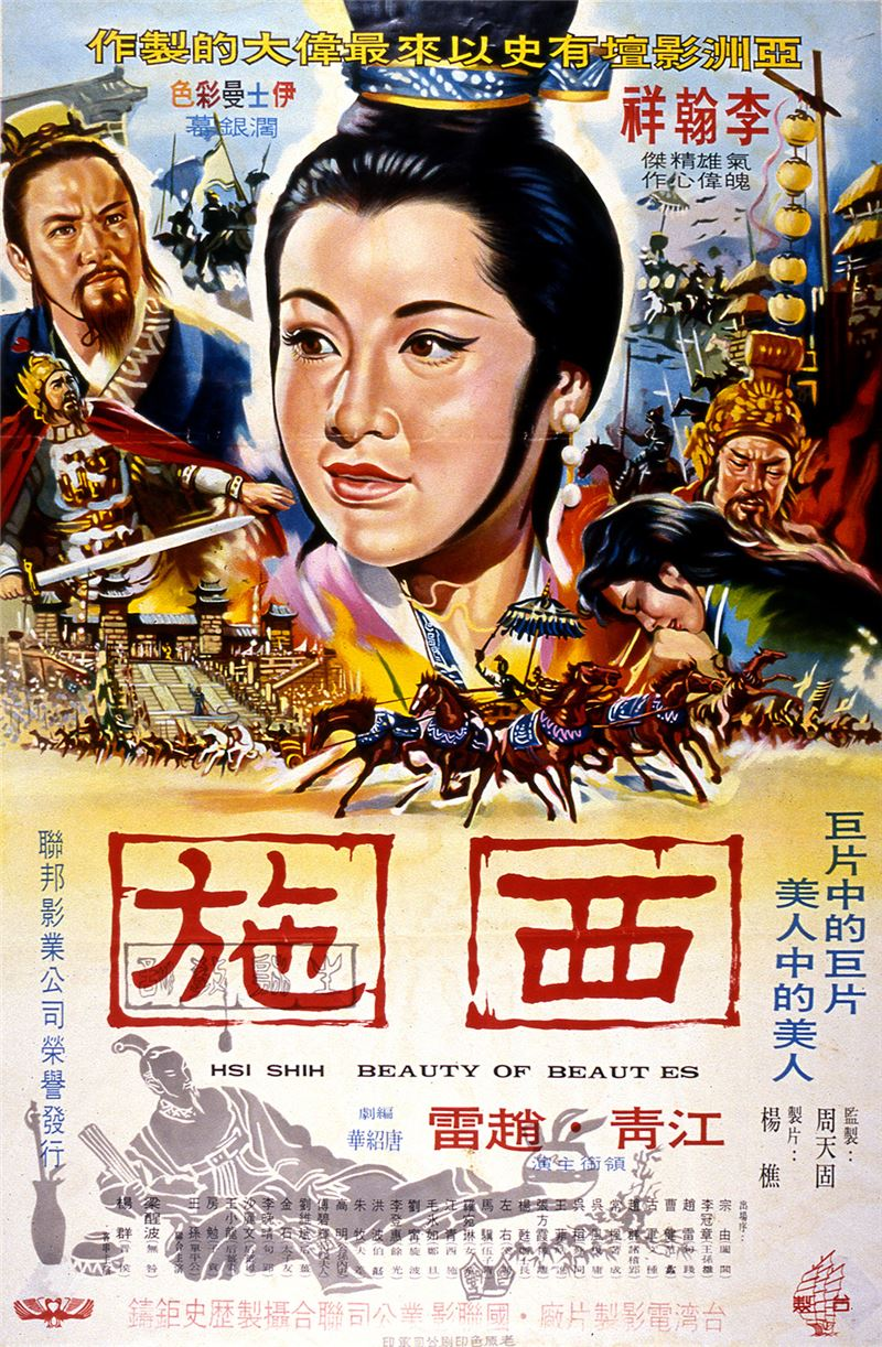 Through the story of Xishi (Hsi Shih), one of Chinese history's greatest beauties, this costume drama tells the fights between two Chinese kingdoms 2,500 years ago.