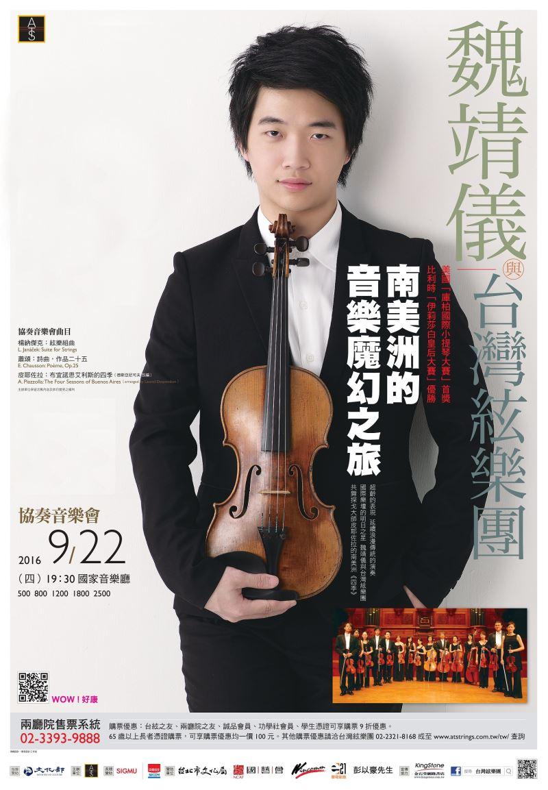 小提琴家魏靖儀與台灣絃樂團《南美洲的音樂魔幻之旅》海報©台灣絃樂團