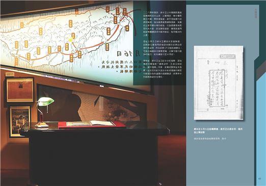 《228‧七O:我們的二二八》 特展專刊介紹 試讀頁4-大圖
