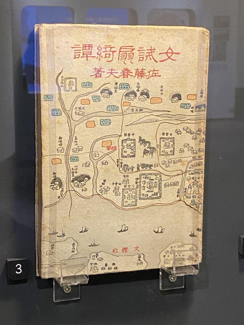 1948年再版的〈女誡扇綺譚〉以內容提及的「臺灣府古圖」為封面設計