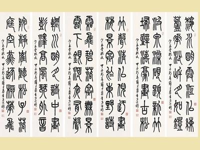 薛平南教授展出作品〈寒玉堂聯文〉篆書六聯屏136×34cm×6_2014.