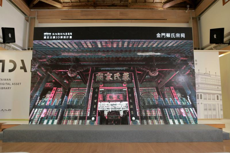 臺灣數位模型庫今(22)日對外正式展示,圖為國定古蹟金門蔡氏宗祠3D掃描。