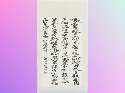 杜忠誥老師-杜甫折檻行-草書條幅