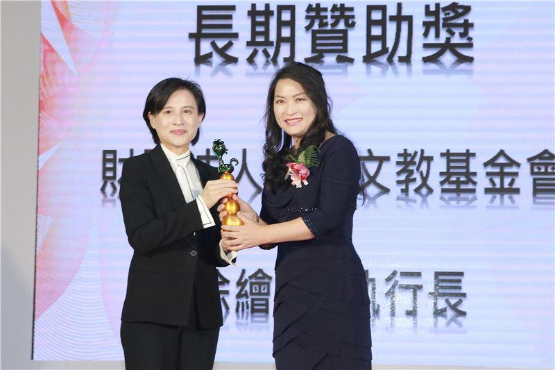 財團法人廣達文教基金會獲長期贊助獎