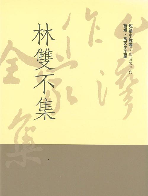 "Front Cover, Lin Shuangbu's ""The Huang Su Chronicle,"" collected in The Selected Works of Lin Shuangbu (Source: Avanguard Publishing Company)"