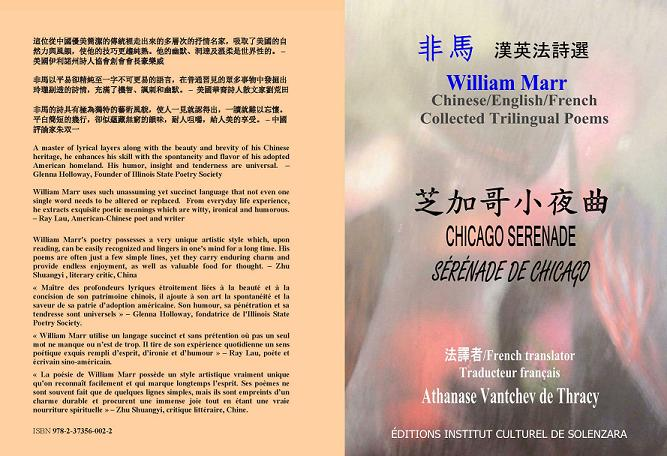 Front Cover, William Marr's newly published book in Paris Chicago Serenade: Chinese/English/French Collected Trilingual Poems (Source: William Marr)
