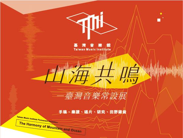 山海共鳴──臺灣音樂常設展的文宣