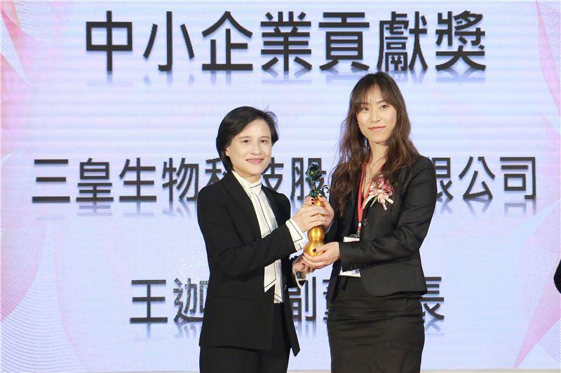 三皇生物科技股份有限公司獲中小企業貢獻獎