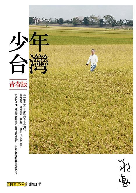 "Jiang Xun's ""Young man Sibao,"" collected in Young Taiwan: Youth Version (Source: Unitas Publishing Co.)"