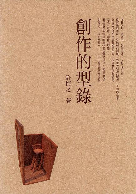 散文集《創作的型錄》收錄許悔之10年來的散文作品(來源/有鹿文化事業有限公司)