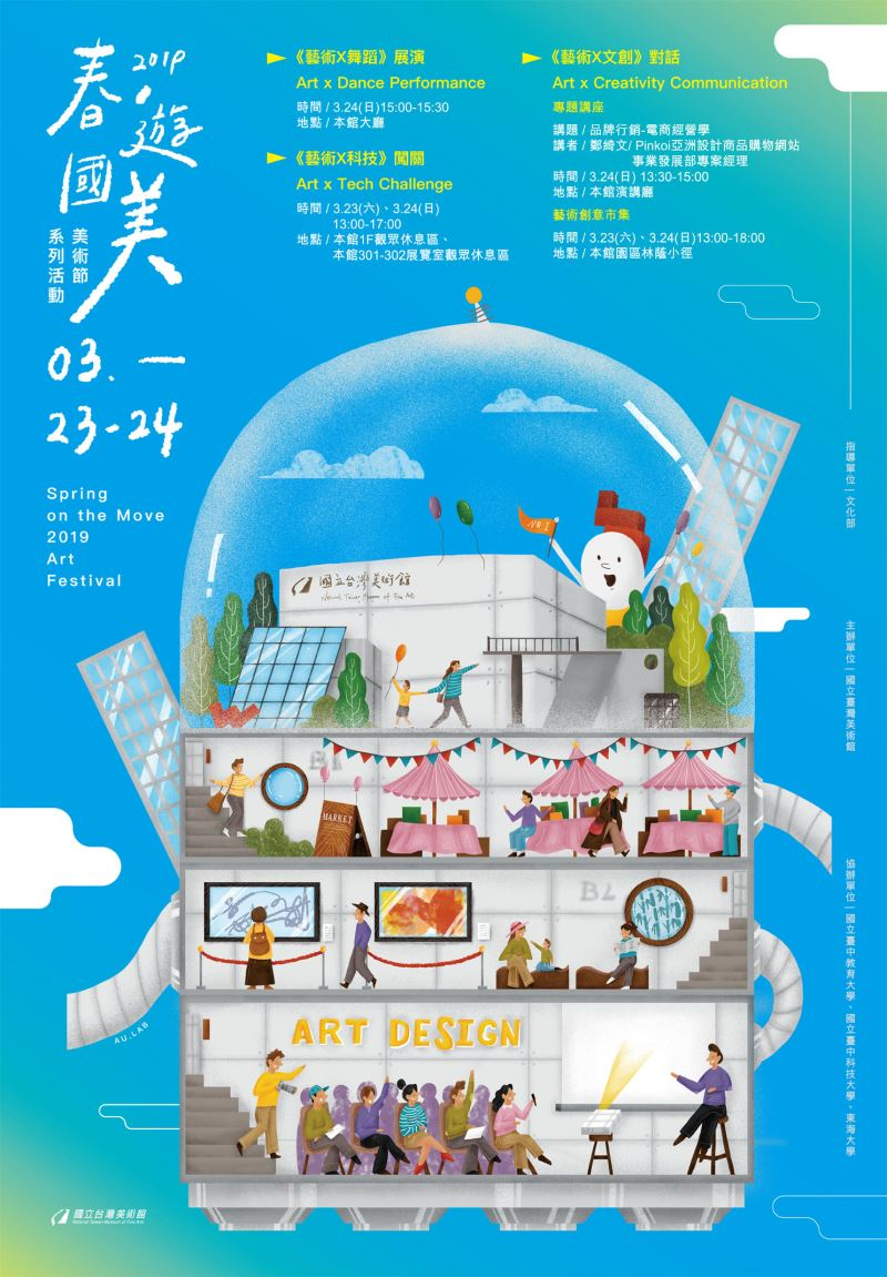 國美館3月23、24推出 「春遊國美─2019年美術節系列活動」