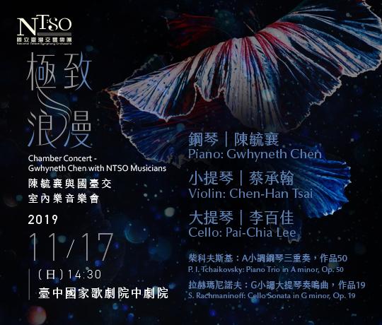 NTSO【極致.浪漫】陳毓襄與國臺交室內樂音樂會