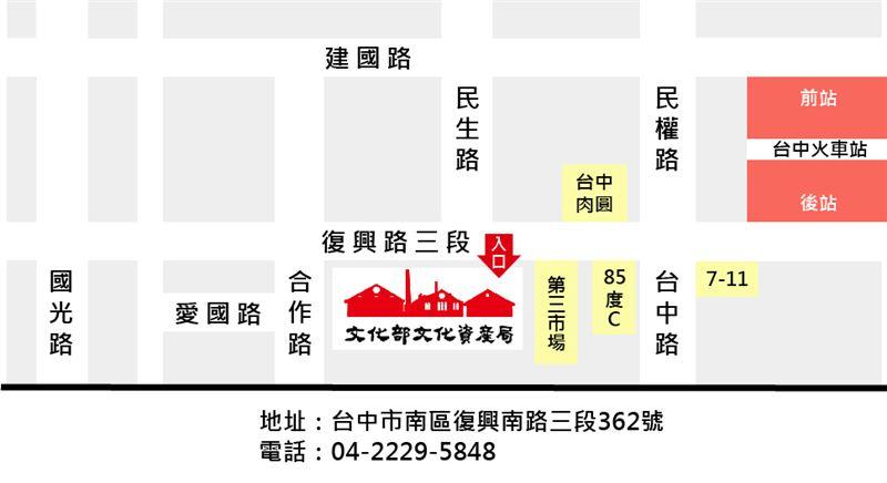 文化資產局地圖