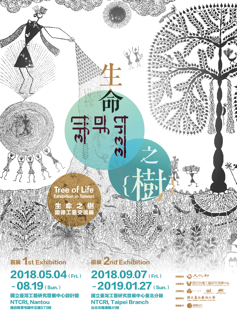 Tree of Life Exhibition in Taiwan