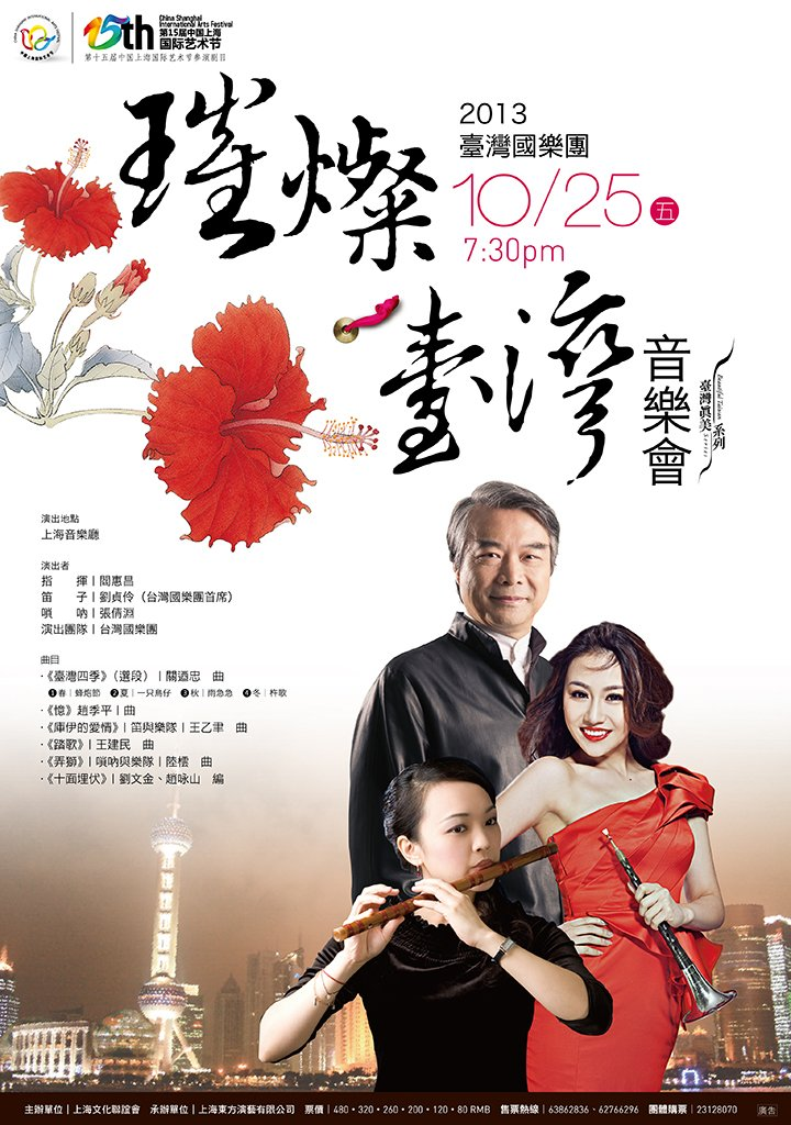 "Poster for the concert ""Brilliant Taiwan"",Top: Conductor: Yan Huei-chang (Principal Guest Conductor of National Chinese Orchestra Taiwan),Middle: Suona horn: Zhang Qian-yuan,Bottom: Flute: Liu Zhen-ling (Principal flute musician of National Chinese Orchestra Taiwan)"