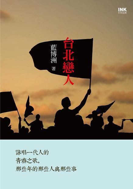 藍博洲的小說《台北戀人》以1949年四六事件為背景(來源/印刻文學生活雜誌出版有限公司)