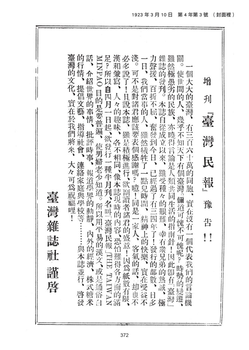 臺灣-第3冊 388-大圖