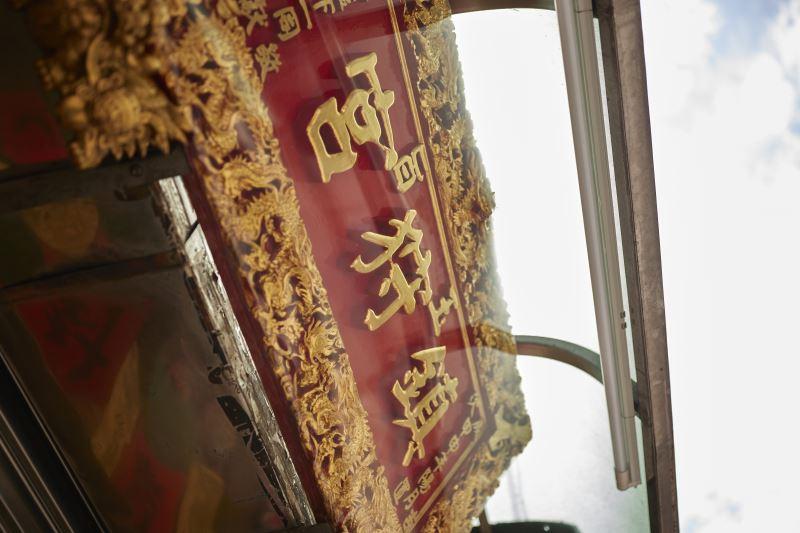 王延守先後成立了「新化鎮狩宮家將團」、「吳敬堂官將首(八將團)」兩將團,推廣陣頭文化。