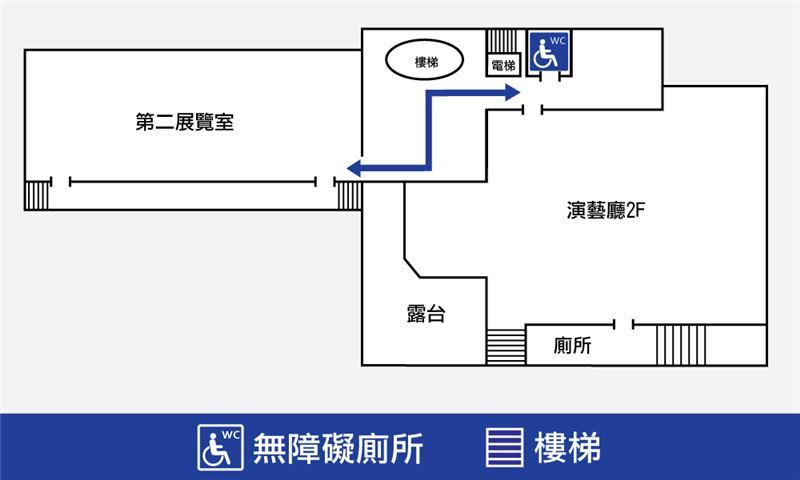 演藝展覽館二樓平面圖